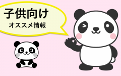 東京都・神奈川県でIT×ものづくりを学ぶなら、年長から高校生まで、最新のテクノロジーで学べる「LITALICOワンダー」はオススメ
