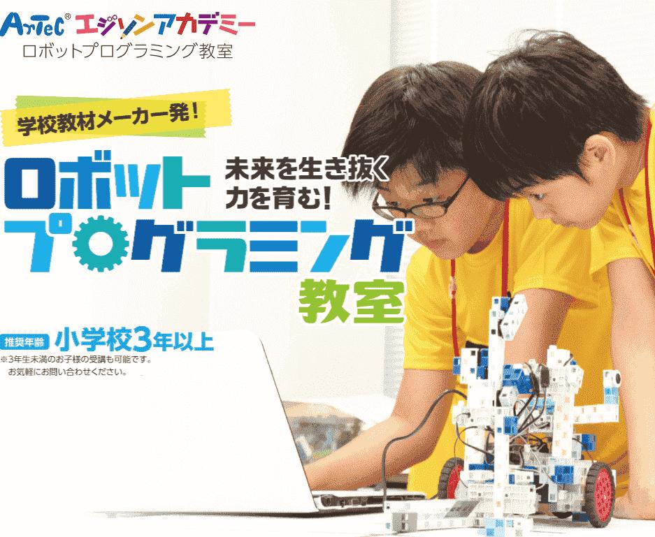 小学生にオススメ、パズル×ロボット×プログラミングで楽しく学習「自考力キッズ」「エジソンアカデミー」