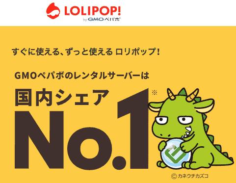 ホームページ作成でレンタルサーバを検討中なら「Lolipop × baserCMS」という組み合わせがオススメ。