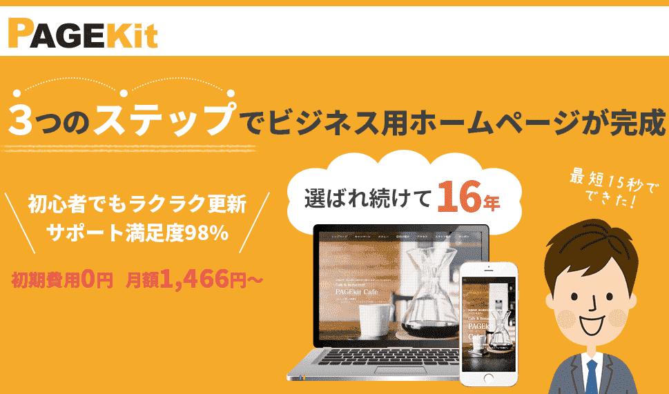 「超」初心者でも大丈夫。企業や組織用のホームページ作成は簡単にできる「PAGEKit」がオススメ。