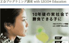 小学生にオススメ。自宅で、レゴブロックで楽しみながら学べる「Z会プログラミング講座」