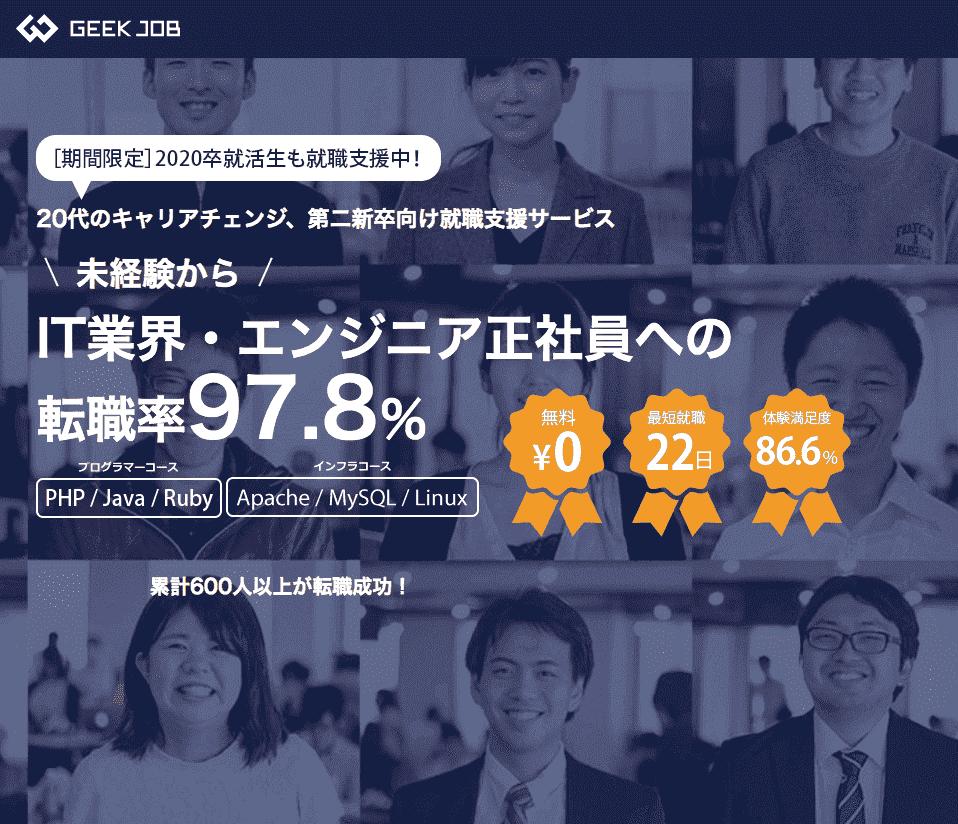 20代までの「超」初心者の第二新卒やフリーターに朗報。東京で転職/29歳までなら「GEEK JOB」もオススメ