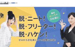 20代までの非正規や就職になやんでいるなら東京都の支援事業「TOKYOインターンUP to 29」がオススメ