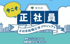 30代以降の未経験から正社員への就職・転職を目指すなら東京都の支援事業「正社員就職応援プロジェクト」を活用しよう