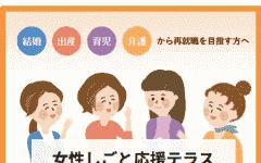 東京都で再就職を目指す女性は、事務職にスキルアップしながら目指せる「女性しごと応援テラス」はオススメ。