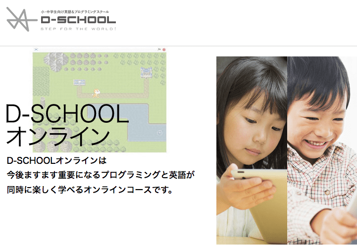 自宅で楽しくプログラミング学習。小中学生向けの「D-SCHOOL」もオススメ