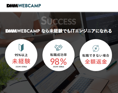 転職を保証の安心のサポート体制。「超」初心者にもオススメ「DMM WEBCAMP」