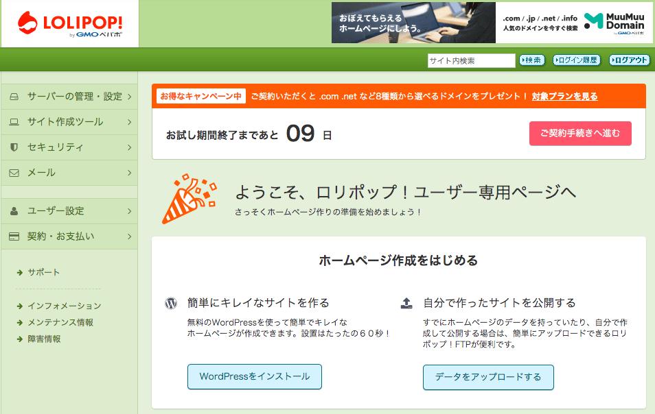 作成したWebデザインをロリポップレンタルサーバにアップロードしよう