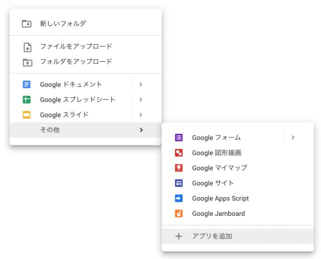 draw.ioをGoogleドライブで使えるようにする